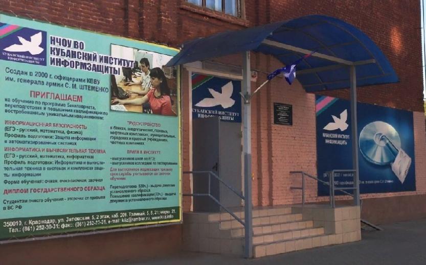Кубанский институт информзащиты