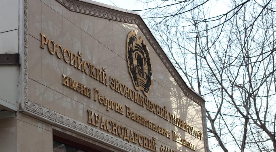 Российский экономический университет им. Г.В. Плеханова — филиал в г. Краснодар