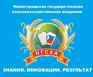 Нижегородская государственная сельскохозяйственная академия