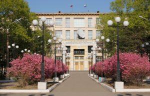 Тихоокеанский государственный университет