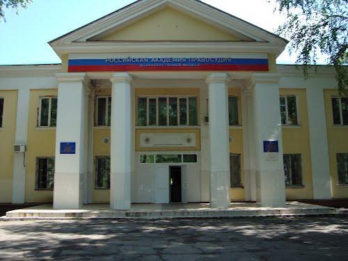 Российский государственный университет правосудия — филиал в г. Хабаровск
