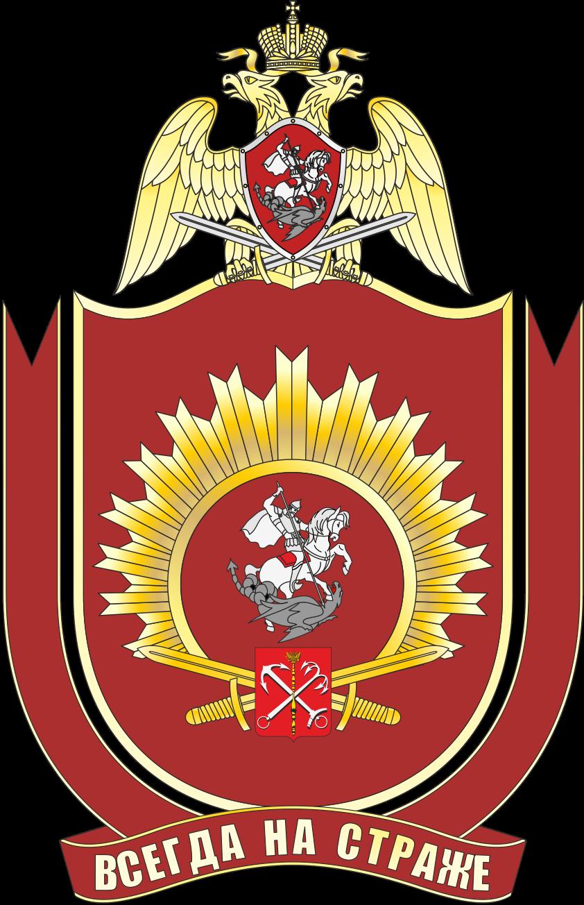 Санкт-Петербургский военный институт войск Национальной гвардии Российской Федерации