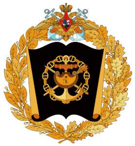 Военно-морская академия имени Адмирала Флота Советского Союза Н.Г. Кузнецова