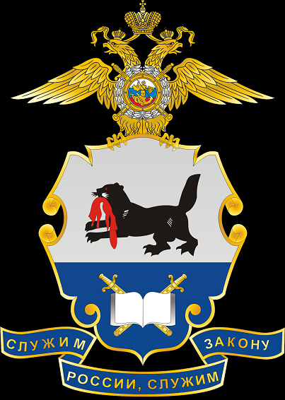 Восточно-Сибирский институт МВД РФ