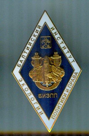Балтийский институт экологии, политики и права