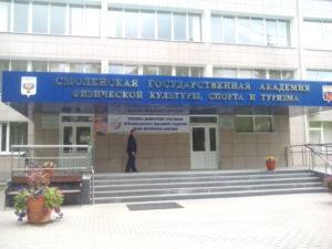 Смоленская государственная академия физической культуры, спорта и туризма