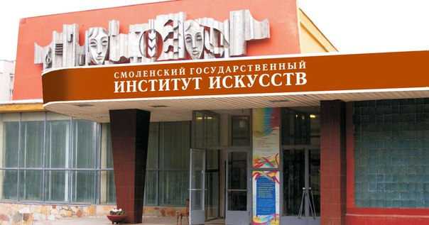 Смоленский государственный институт искусств