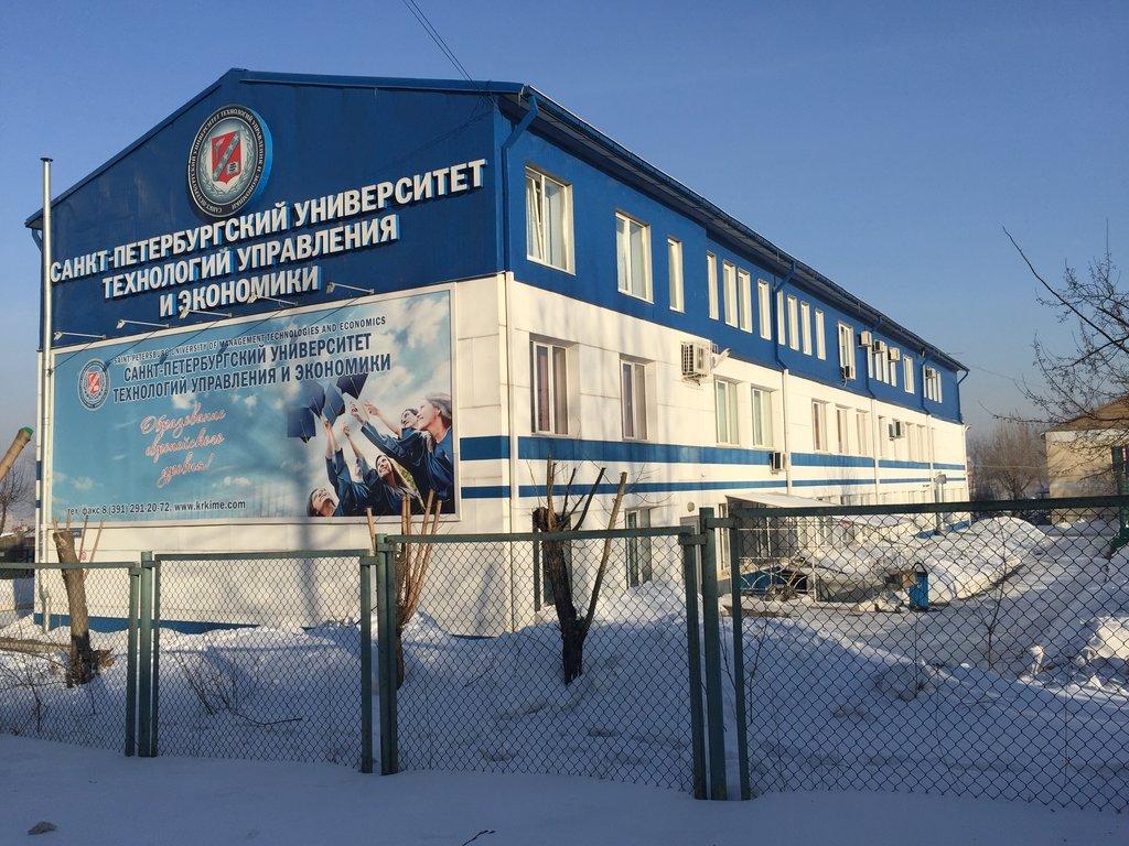 Санкт-Петербургский университет технологий управления и экономики — филиал в г. Красноярск