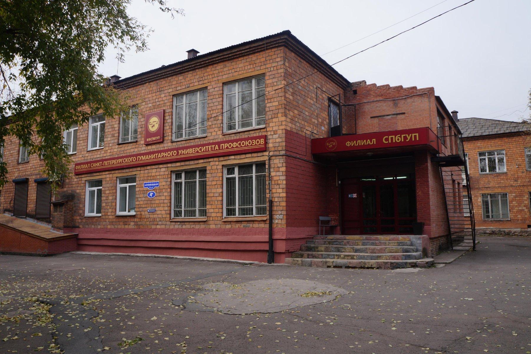 Санкт-Петербургский гуманитарный университет профсоюзов — филиал в г. Красноярск