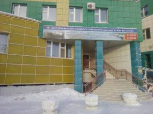 Сибирский государственный университет водного транспорта — филиал в г. Якутск