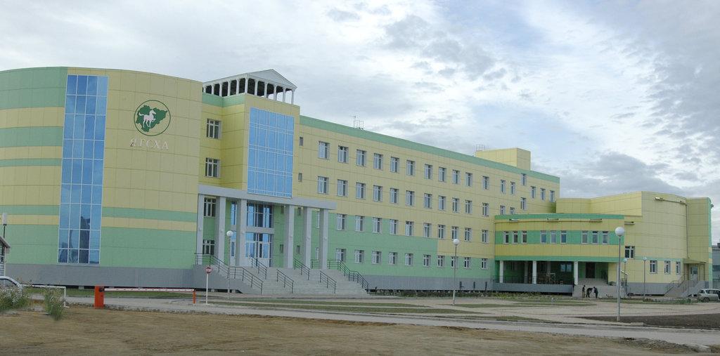 Якутская государственная сельскохозяйственная академия