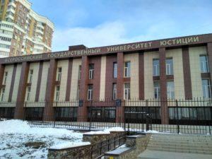 Всероссийский государственный университет юстиции — филиал в г. Казань