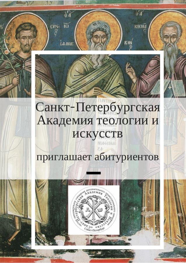 Санкт-Петербургская академия теологии и искусств