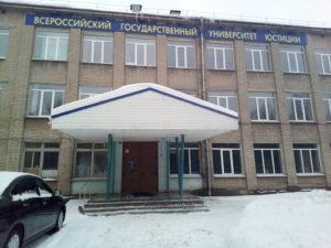 Всероссийский государственный университет юстиции — филиал в г. Калуга