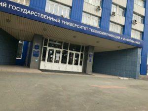 Сибирский государственный университет телекоммуникаций и информатики