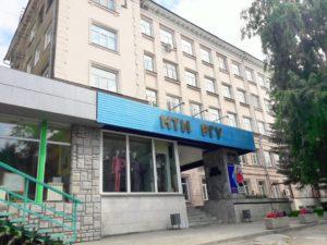 Российский государственный университет им. А.Н. Косыгина — филиал в г. Новосибирск