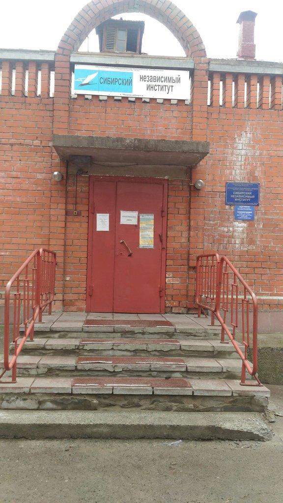 Сибирский независимый институт