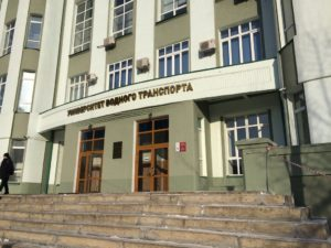 Сибирский государственный университет водного транспорта