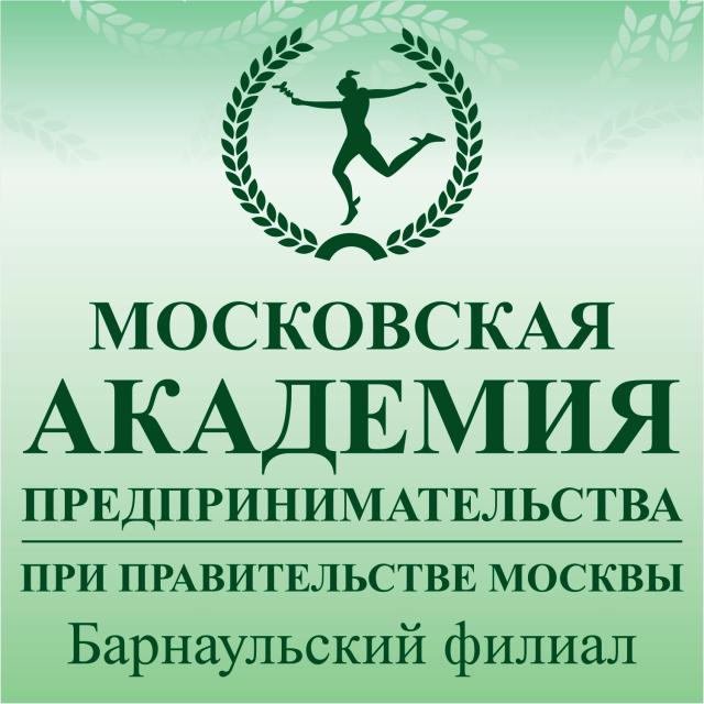 Барнаульский филиал Московской академии предпринимательства при Правительстве Москвы