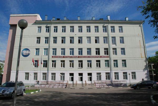Московский государственный гуманитарно-экономический университет