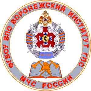 Ивановский институт ГПС МЧС РФ — филиал в г. Воронеж