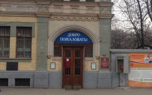 Университет Российского инновационного образования