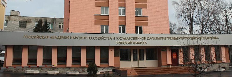 Российская академия народного хозяйства и государственной службы при Президенте РФ — филиал в г. Ульяновск
