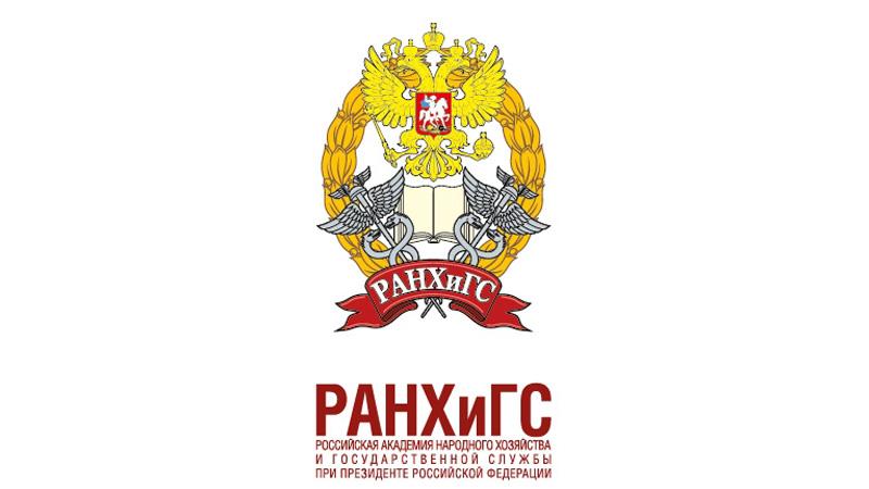 Алтайский филиал Российской академии народного хозяйства и государственной службы при Президенте РФ