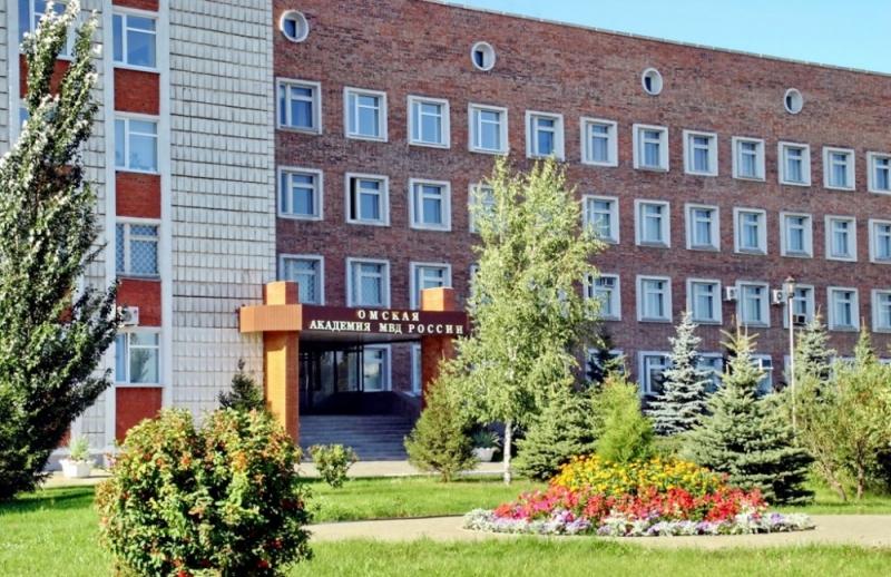Омская академия МВД РФ