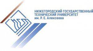 Нижегородский государственный технический университет им. Р.Е. Алексеева