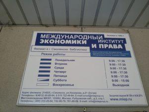 Международный институт экономики и права — филиал в г. Смоленск