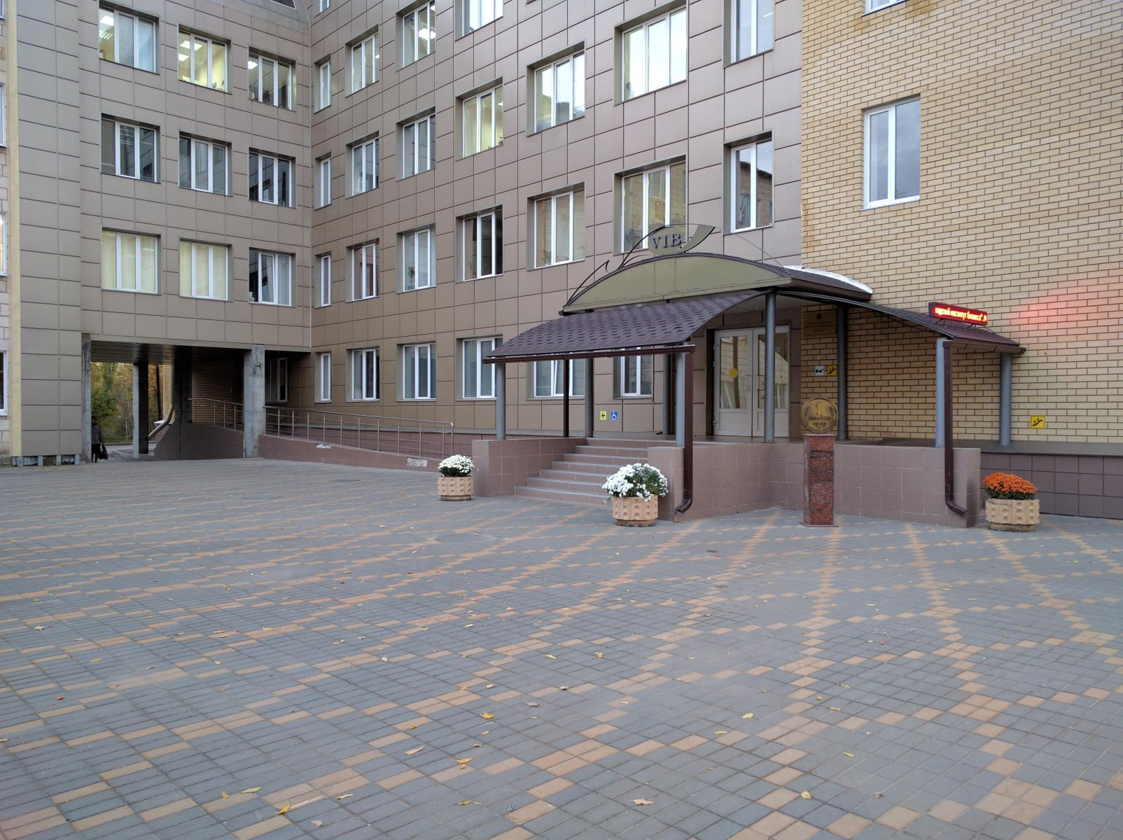 Волгоградский институт бизнеса