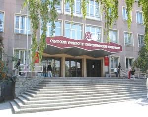 Сибирский университет потребительской кооперации — филиал в г. Тюмень