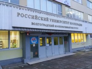 Волгоградский кооперативный институт (филиал) Российского университета кооперации