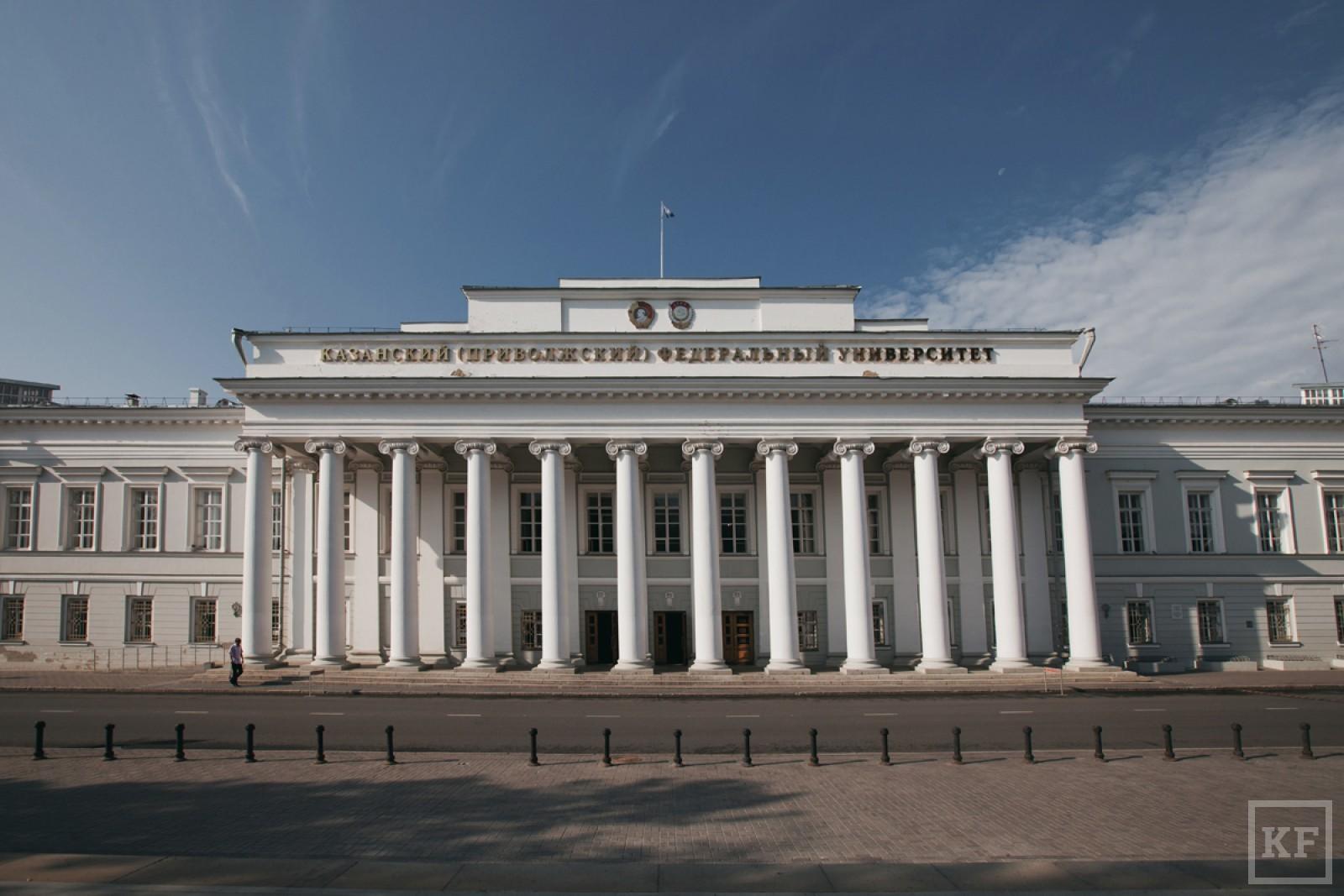 Казанский (Приволжский) федеральный университет