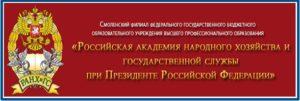 Российская академия народного хозяйства и государственной службы при Президенте РФ — филиал в г. Смоленск