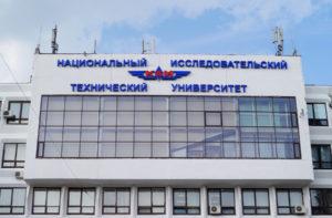 Казанский национальный исследовательский технический университет им. А.Н. Туполева