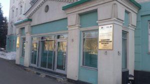 Российский университет кооперации — филиал в г. Казань