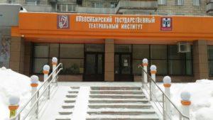 Новосибирский государственный театральный институт