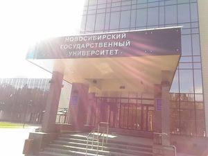 Новосибирский национальный государственный университет