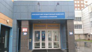 Новосибирский государственный университет экономики и управления