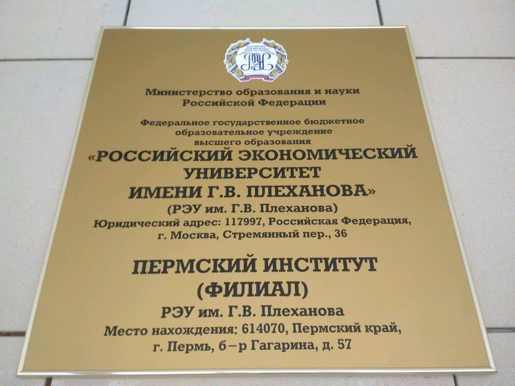 Российский экономический университет им. Г.В. Плеханова — филиал в г. Пермь