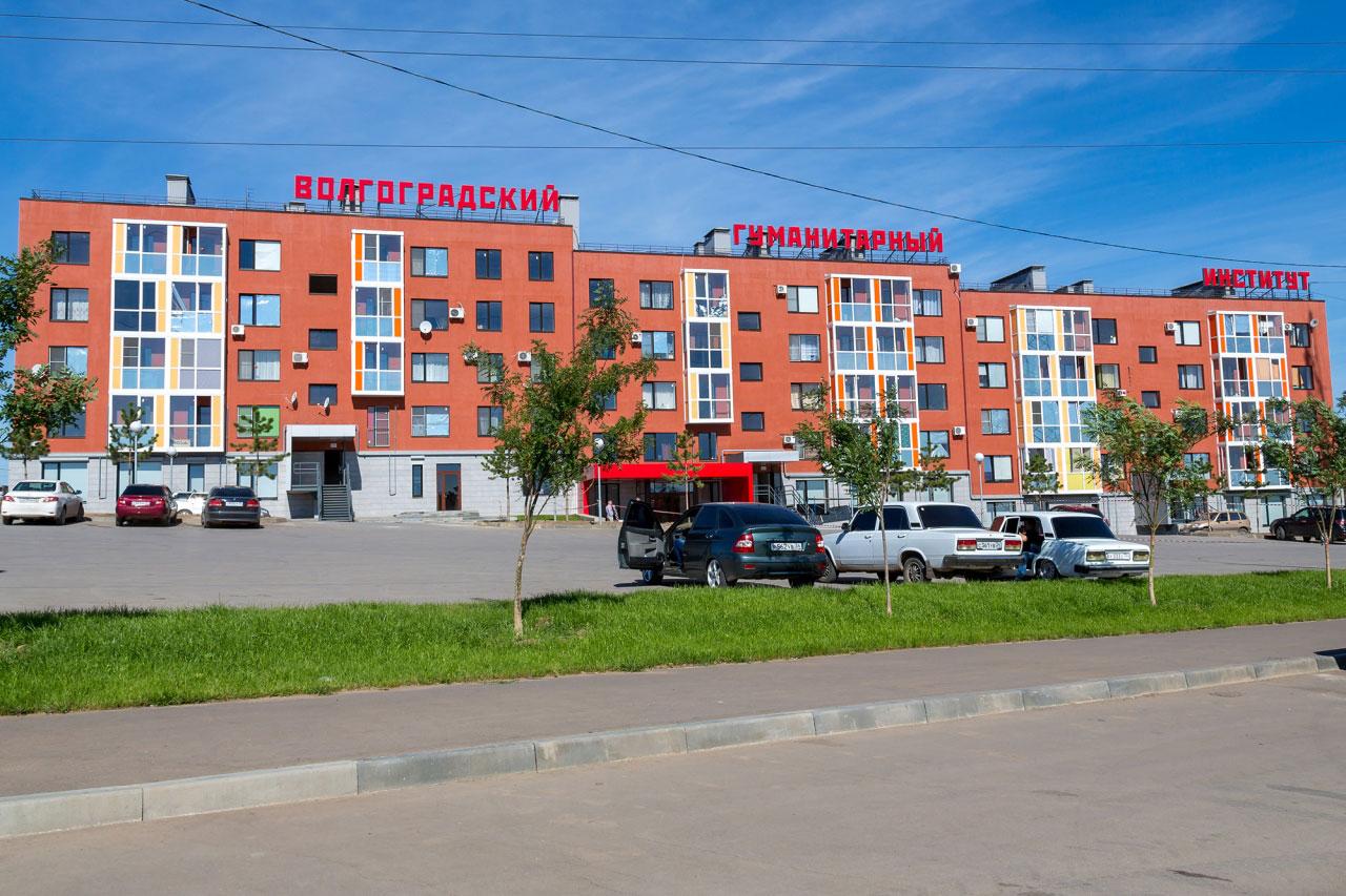 Волгоградский гуманитарный институт