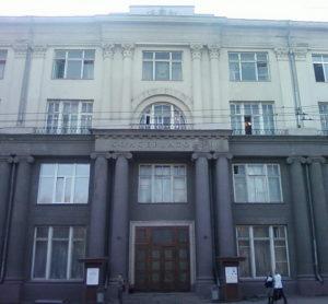 Новосибирская государственная консерватория им. М.И. Глинки
