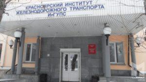 Иркутский государственный университет путей сообщения — филиал в г. Красноярск