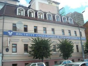 Институт социальных и гуманитарных знаний