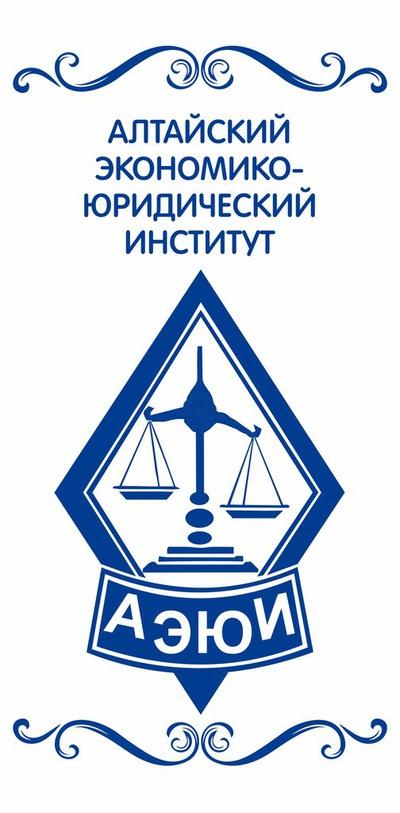 АЭЮИ – Алтайский экономико-юридический институт