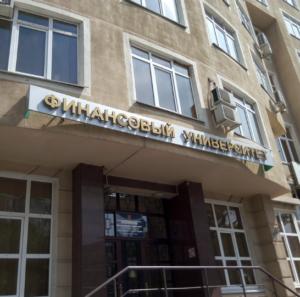 Финансовый университет при Правительстве РФ — филиал в г. Краснодар