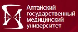 АГМУ Росздрава – Алтайский государственный медицинский университет