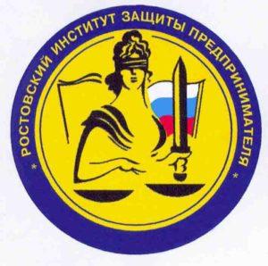 Ростовский институт защиты предпринимателя
